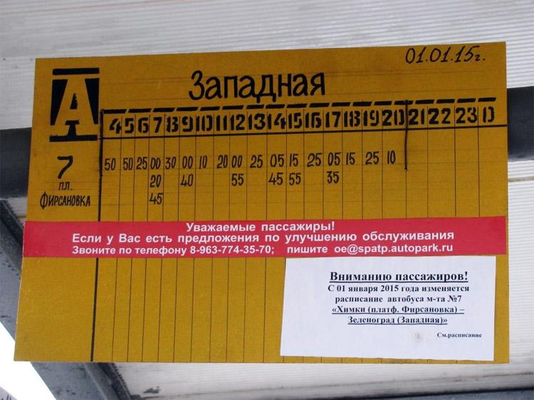 связи, контакты, маршрут автобуса 24 зеленоград рассматривать