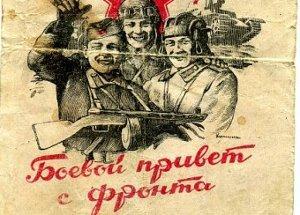 Фрагмент открытки военных лет