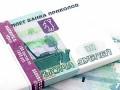 Пенсионерке подменили 162 тысячи рублей «билетами банка приколов»