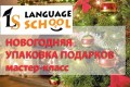 5 � 6 ������� Language School ���������� �� ������-����c� �� �������� ��������