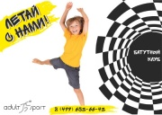 Открыта запись в детскую секцию по прыжкам на батуте