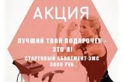 Стартовый SMART или EMS абонемент всего за 3 000 рублей только в праздничные 4 дня
