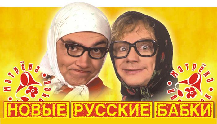 Карту) являются концерт новых русских бабок рассказывает, каких