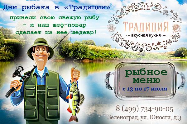 международный день рыбака дата