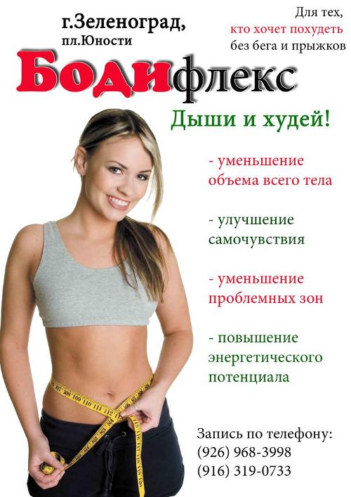 Как похудеть с помощью бодифлекса