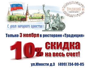 Скидка 10% в честь Дня народного единства в ресторане «Традиция»