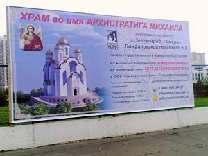 Строительство храма в 16-м районе начнется весной