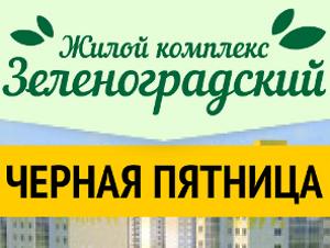 Впервые  «Черная пятница» пройдет на рынке недвижимости Зеленограда