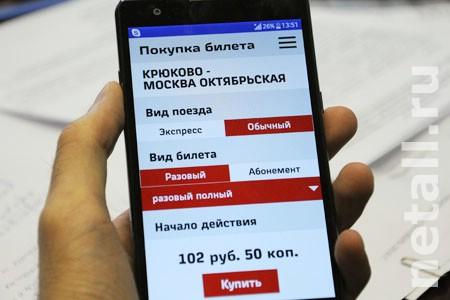 МТ ППК выпустила мобильное приложение для оплаты проезда в электричках