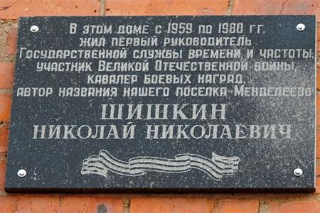 В Менделеево установили мемориальную доску автору названия поселка