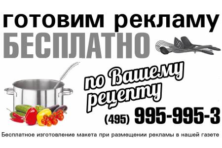 Редакция газеты  «Все для Вас — Зеленоград» предлагает двигать торговлю вместе