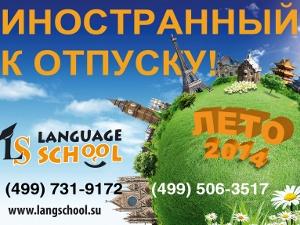 Language school предлагает улучшить знание иностранного языка к отпуску