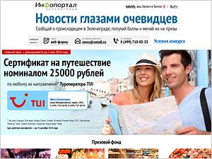Туроператор TUI подарит путешествие народному корреспонденту Инфопортала