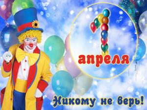 Уикенд 31 марта и 1 апреля: финалы Зеленоградского КВН, «Во всем виновата собака», «Цирк на нитях»