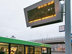 Электронные табло с расписанием автобусов заработают к октябрю