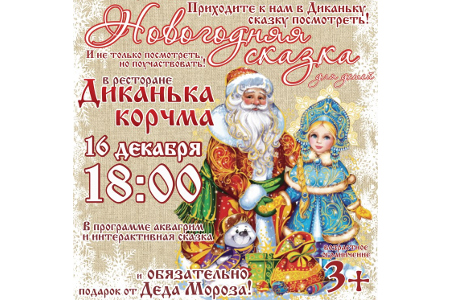 Корчма «Диканька» приглашает на Новогоднюю сказку для детей