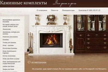 Компания «КаминКомплект» предлагает весенние скидки до 10%