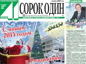 Газета «Сорок один» увеличится в объеме и тираже