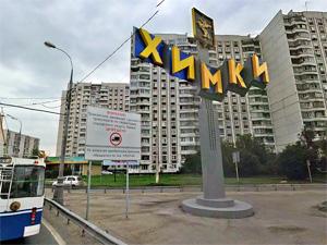Московское метро дойдет до Химок