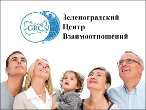 Зеленоградский центр взаимоотношений приглашает на тренинги Марины Мазиной