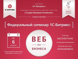 В Зеленограде пройдет семинар «1С-Битрикс: Веб для бизнеса»