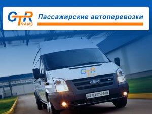 Пассажирские перевозки: заказ микроавтобусов, автобусов, легковых автомобилей