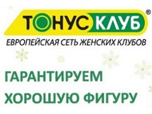 19 сентября ТОНУС-КЛУБ® отмечает свой третий День рождения