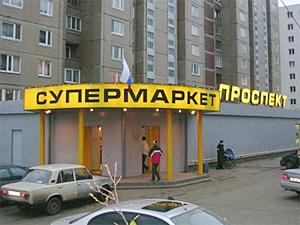 У супермаркета «Проспект» школьник попал под машину