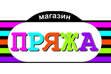 Магазин товаров для рукоделия «Пряжа» открылся в 11-м микрорайоне