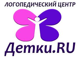 Логопедический центр «Детки.RU» поможет исправить любые нарушения речи