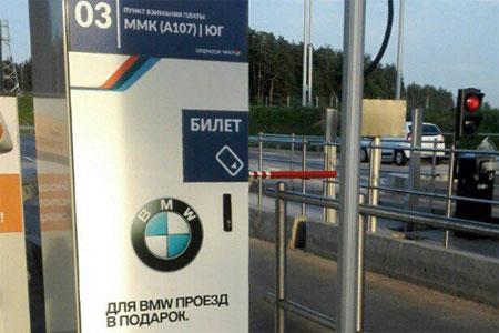 Владельцам BMW сделали бесплатный проезд по Новой Ленинградке