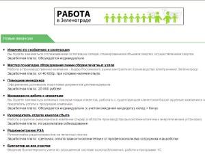 На Инфопортале открыт раздел «Работа в Зеленограде»