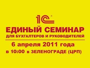 В Зеленограде пройдет бесплатный единый семинар «1С»