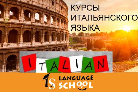 Language School приглашает на курсы итальянского языка