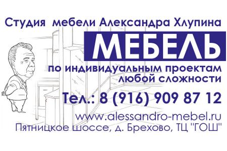 Студия мебели Александра Хлупина предлагает изготовление корпусной мебели по индивидуальным  проектам