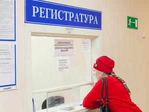 Редких посетителей поликлиник просят переприкрепиться до 1 декабря