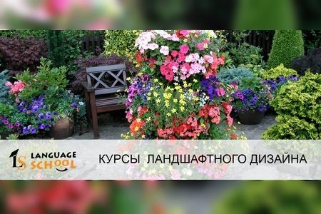 Language School приглашает на новые курсы декоративного цветоводства и дендрологии