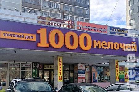 Закрытие «1000 мелочей» на реконструкцию откладывается