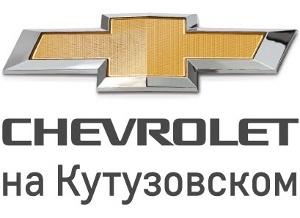 Получите запредельную выгоду на покупку Chevrolet!