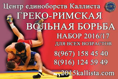 Центр единоборств «Каллиста» приглашает в секцию спортивной борьбы