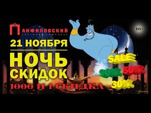 Ночь скидок в ТК «Панфиловский»