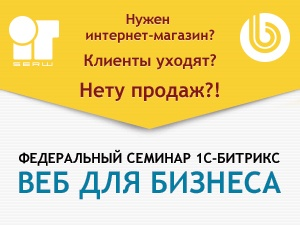 Веб-студия «ITserW» приглашает на семинар «1С Битрикс: Веб для бизнеса»