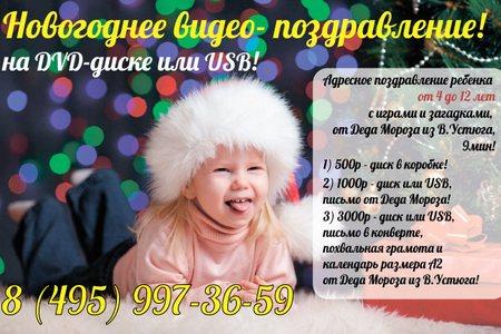 Новогоднее видеопоздравление от Дедушки Мороза