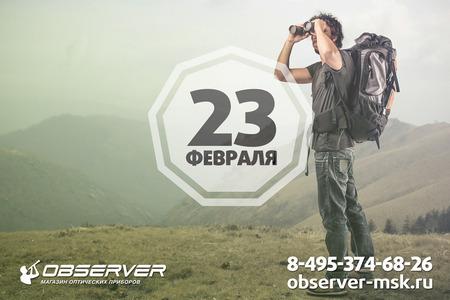 «Нескучные» подарки к 23 Февраля от Observer