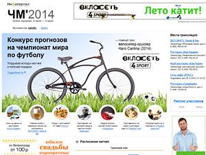 На Инфопортале стартует конкурс футбол-прогнозов ЧМ-2014