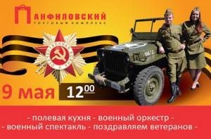 День Победы в ТК «Панфиловский»