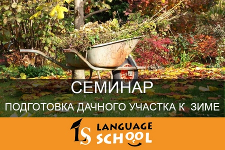 Language School приглашает на семинар «Подготовка дачного участка к зиме»
