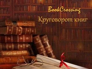 Подари книжке новый дом или хозяина