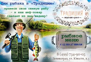 Ресторан «Традиция» приглашает на Дни рыбака