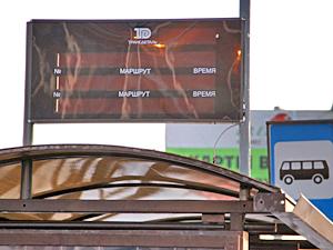 На автобусных остановках установили электронные табло